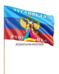 флаг луганской народной республики ЛНР